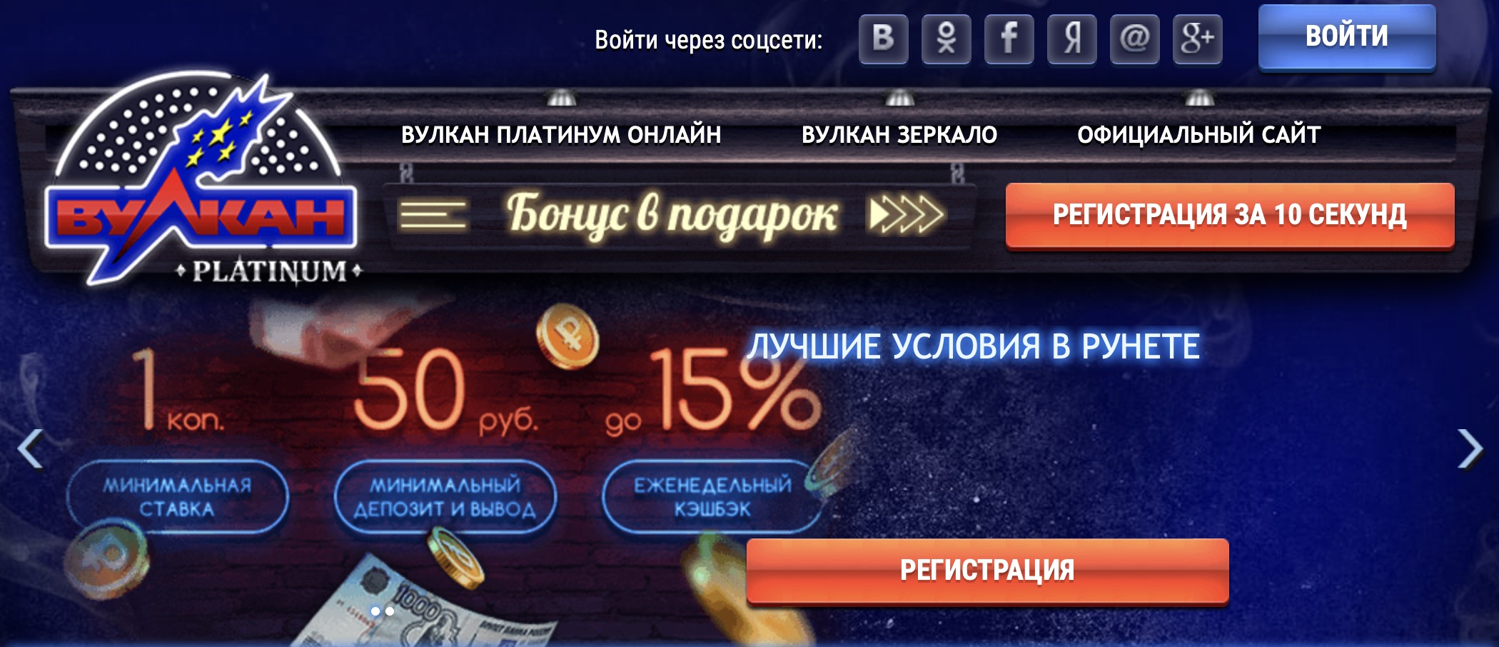вулкан казино онлайн платинум